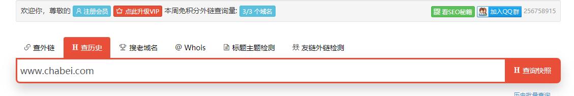 桔子SEO查询老域名历史