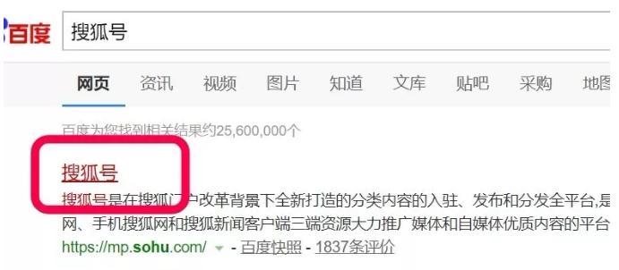 搜狐号注册入口