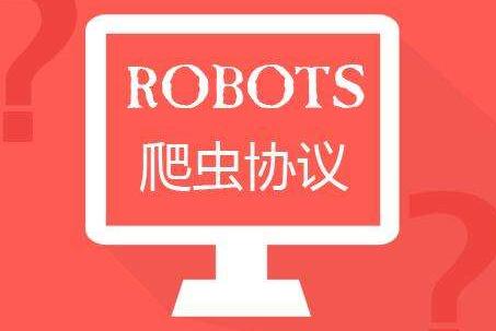 robots文件怎么写,robots文件的作用是什么