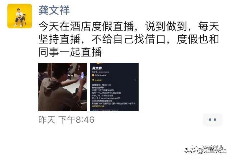 刘国平:龚文祥是一个什么样的人