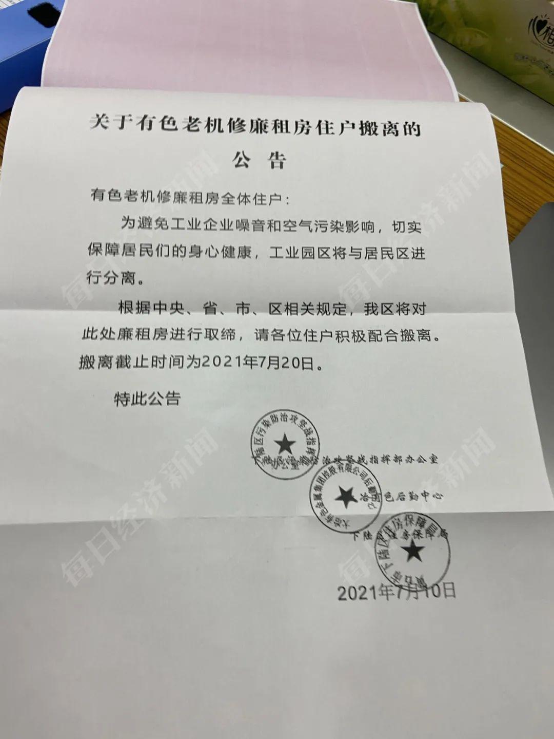 """废水直排长江、旗下上市公司年报""""睁眼说瞎话""""、环境违法多达22起,这家企业好大的胆……"""