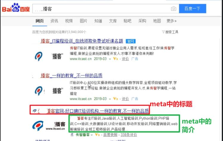 html开发笔记23-meta标签「指定编码格式、添加搜索描述」