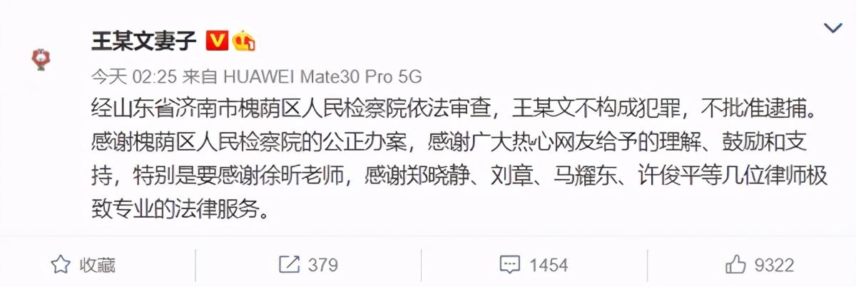 王某文妻子回应是否起诉阿里女员工:要与丈夫商量一下再决定