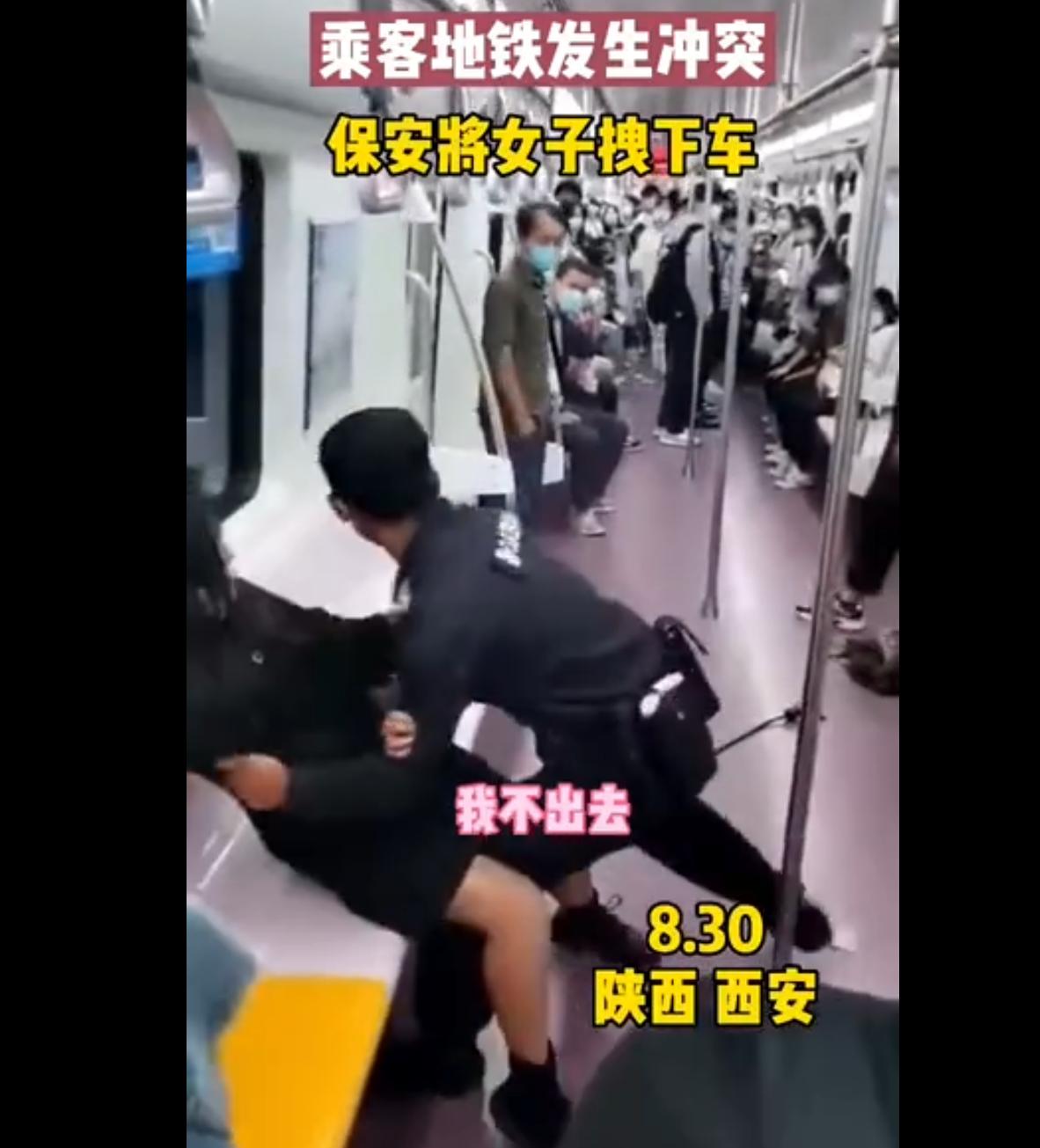 西安地铁回应女乘客被保安拖拽:她与部分乘客发生肢体冲突,拒不下车