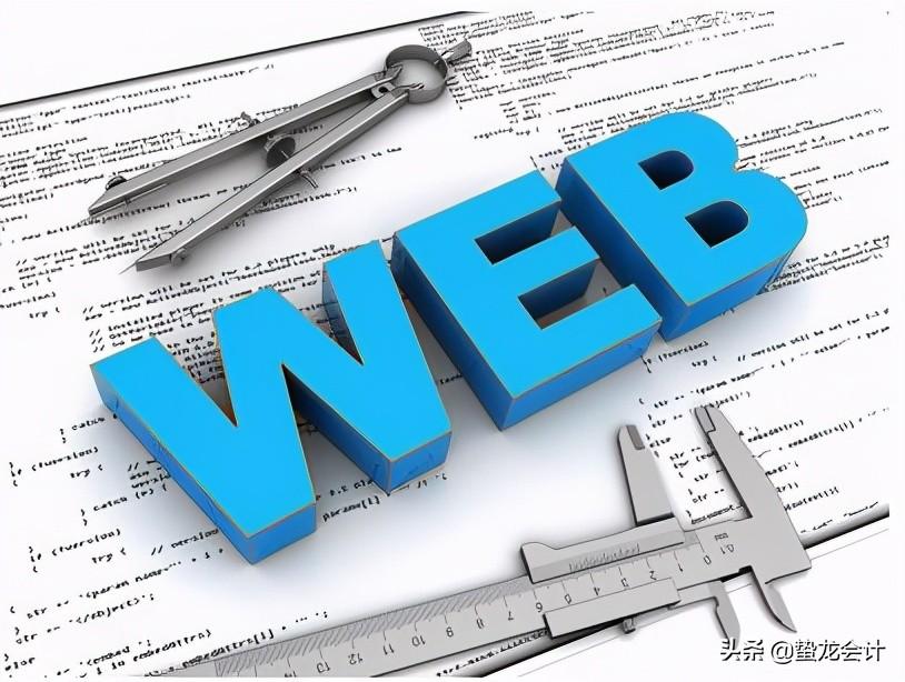 企业网站的开发费用应该如何进行账务处理?