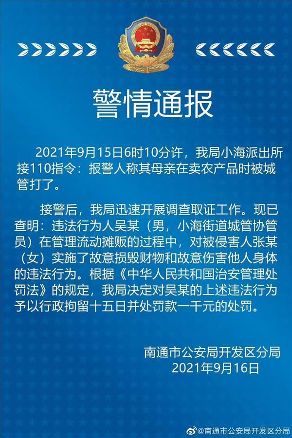 南通城管协管员拎摔老人被拘留15天!律师:受害人可要求行政赔偿