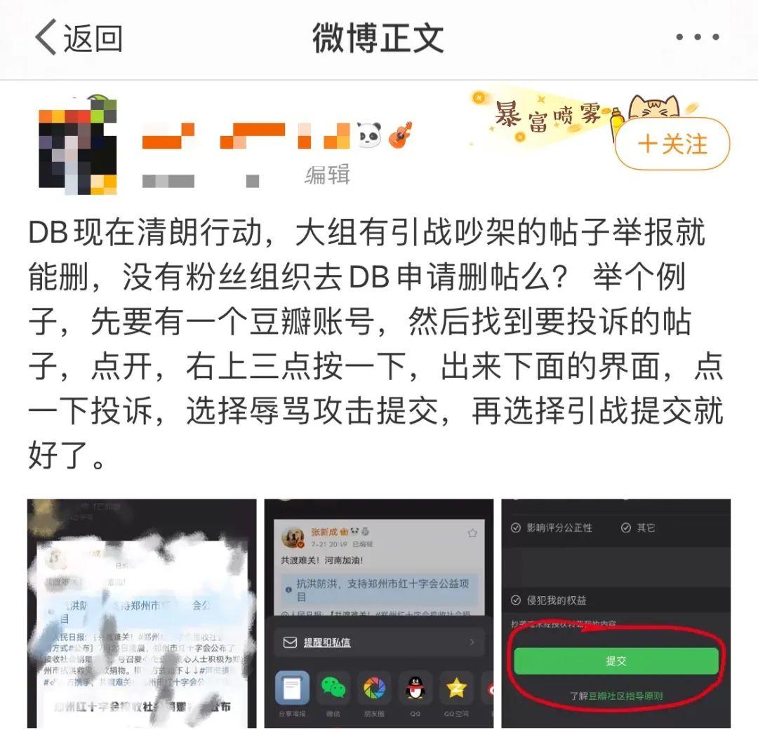 争议豆瓣小组:舆论先锋、垃圾场、互联网产品界YYDS?