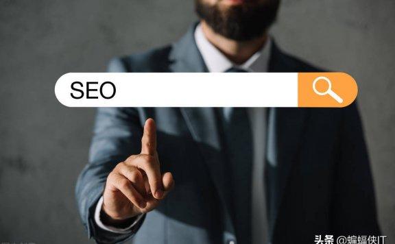 SEO排名,一个网站多个域名有什么好处和坏处?