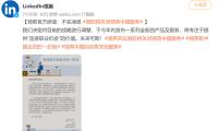 微软关闭中国领英?领英高情商回应 明为辟谣暗为证实