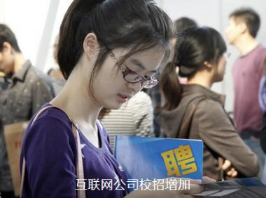互联网公司校招名额大幅增加 ,阿里腾讯京东的招聘条件曝光?