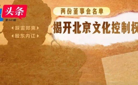 踩雷郑爽,股东内讧…两份董事会名单 揭开北京文化控制权争夺战